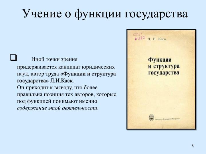 Учение о функции государства