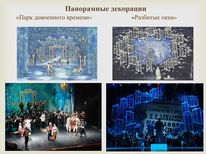 Панорамные декорации