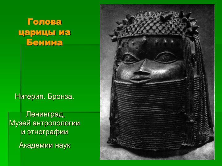 Голова царицы из Бенина