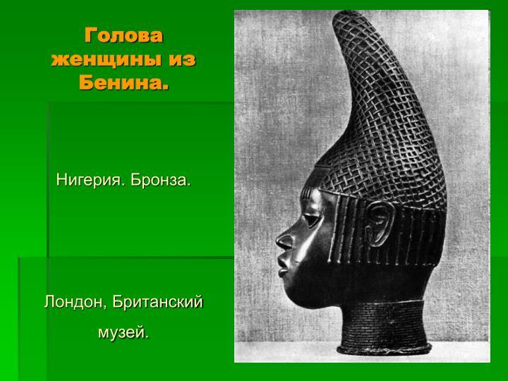 Голова женщины из Бенина.