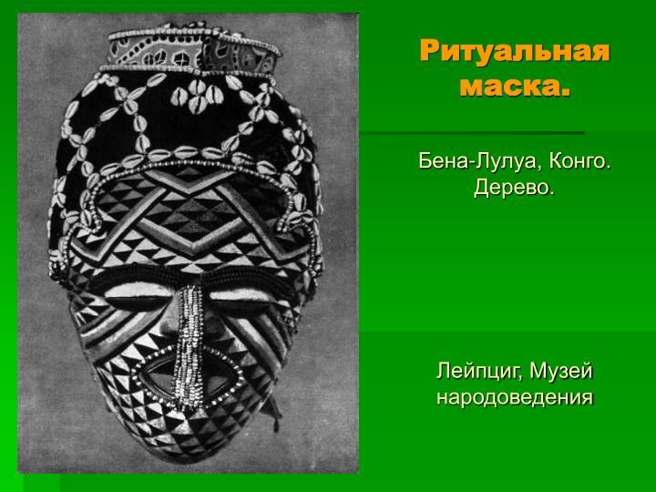Ритуальная маска.