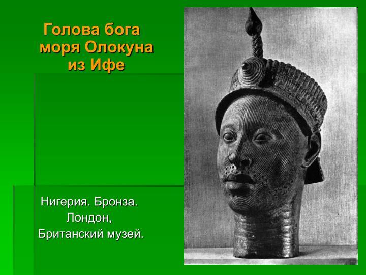 Голова бога моря Олокуна из Ифе