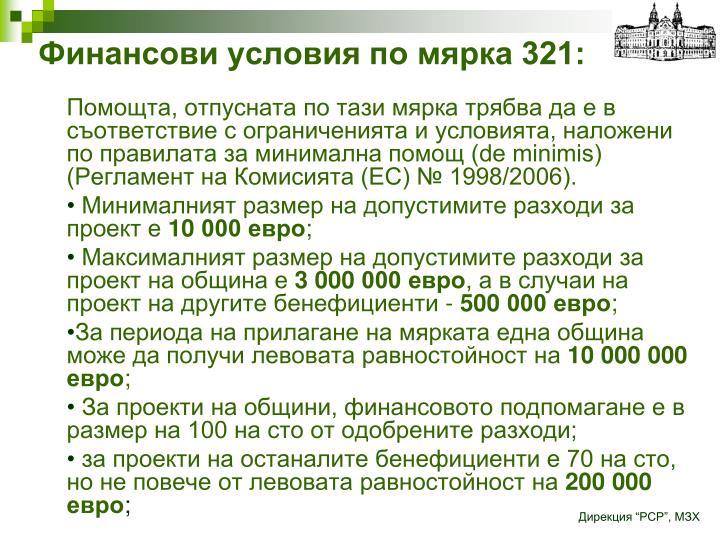 Финансови условия по мярка 321: