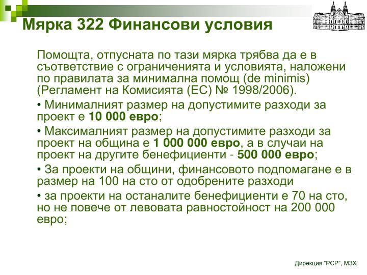 Мярка 322 Финансови условия