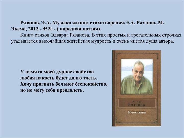 Рязанов, Э.А. Музыка жизни: стихотворения/Э.А.