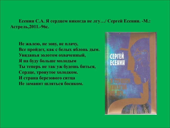 Есенин С.А. Я сердцем никогда не лгу…/ Сергей Есенин. -М.: Астрель,2011.-96с.