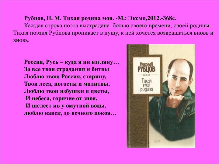 Рубцов, Н. М. Тихая родина моя. -М.: Эксмо,2012.-368с.