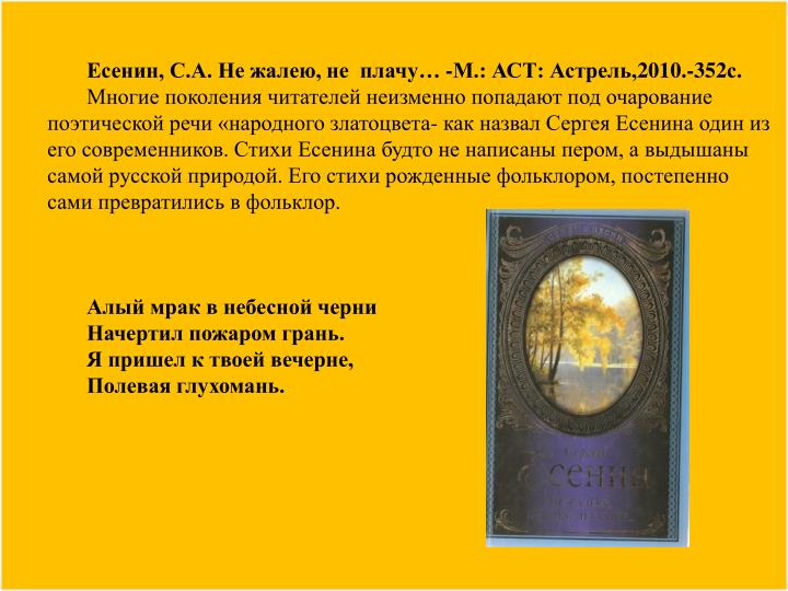Есенин, С.А. Не жалею, не  плачу… -М.: АСТ: Астрель,2010.-352с.