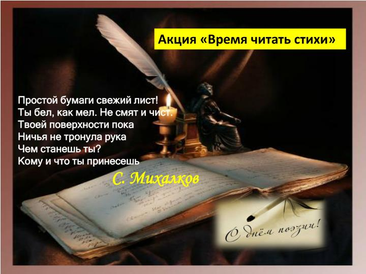 Акция «Время читать стихи»