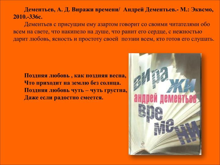 Дементьев, А. Д. Виражи времени/  Андрей Дементьев.- М.: