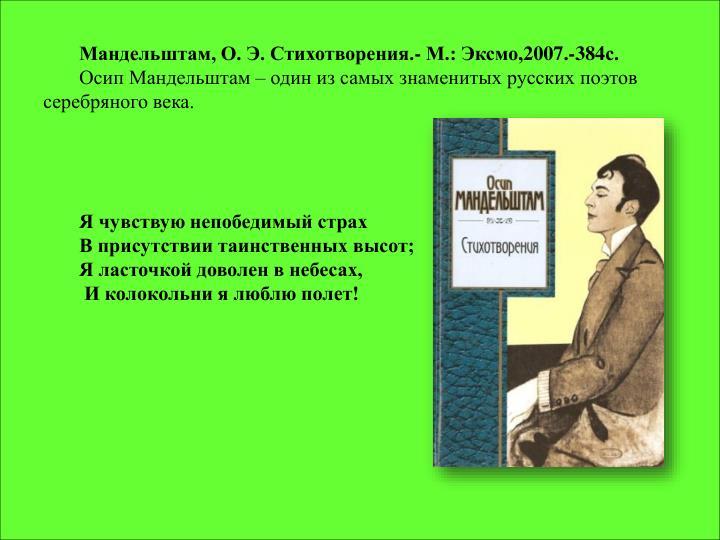 Мандельштам, О. Э. Стихотворения.- М.: Эксмо,2007.-384с.