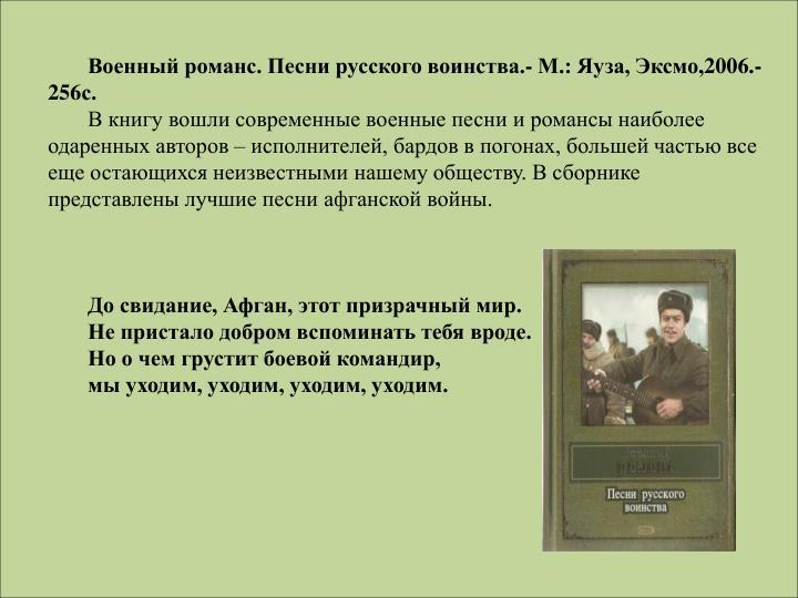 Военный романс. Песни русского воинства.- М.: Яуза, Эксмо,2006.-256с.