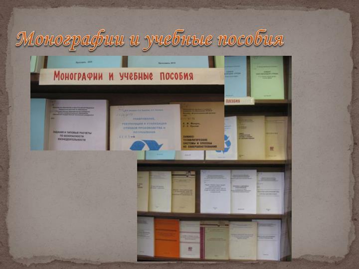 Монографии и учебные пособия