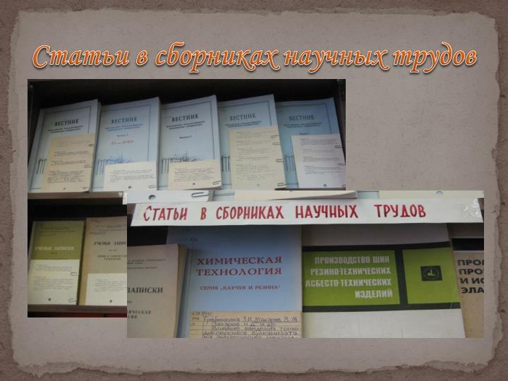 Статьи в сборниках научных трудов