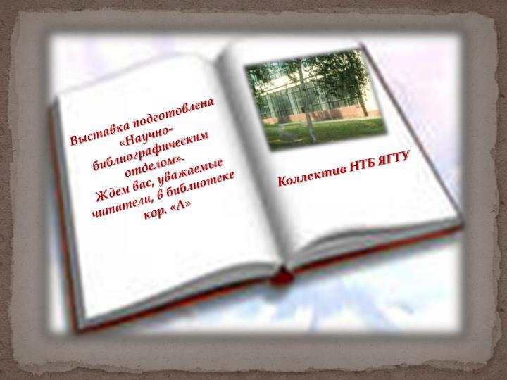 Выставка подготовлена «Научно-библиографическим отделом».