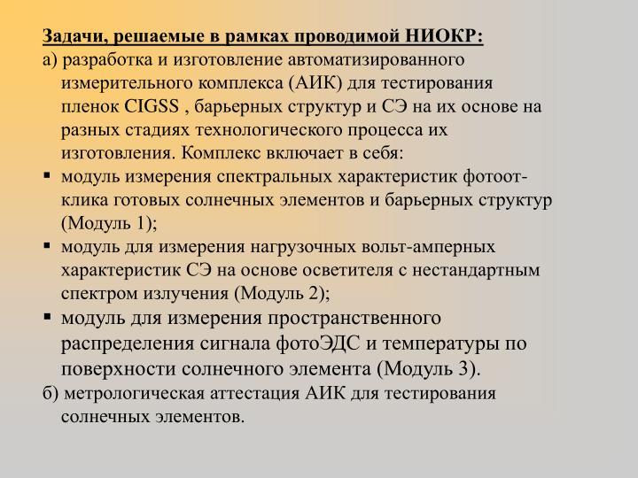 Задачи, решаемые в рамках проводимой НИОКР: