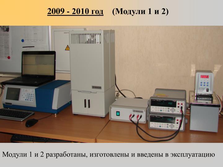 2009 - 2010 год