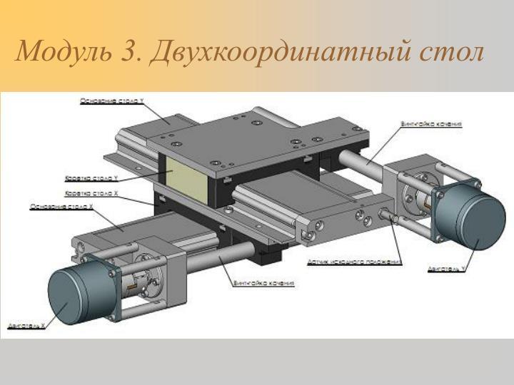Модуль 3. Двухкоординатный стол
