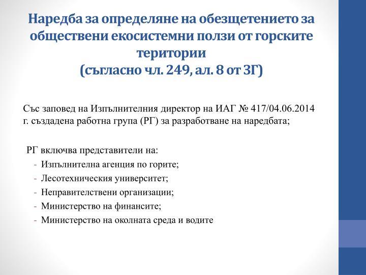 Наредба за определяне на обезщетението за обществени