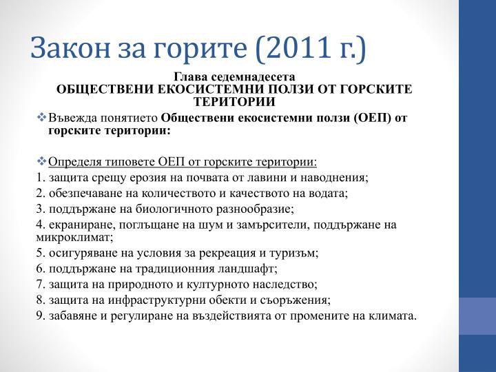 Закон за горите (2011 г.)