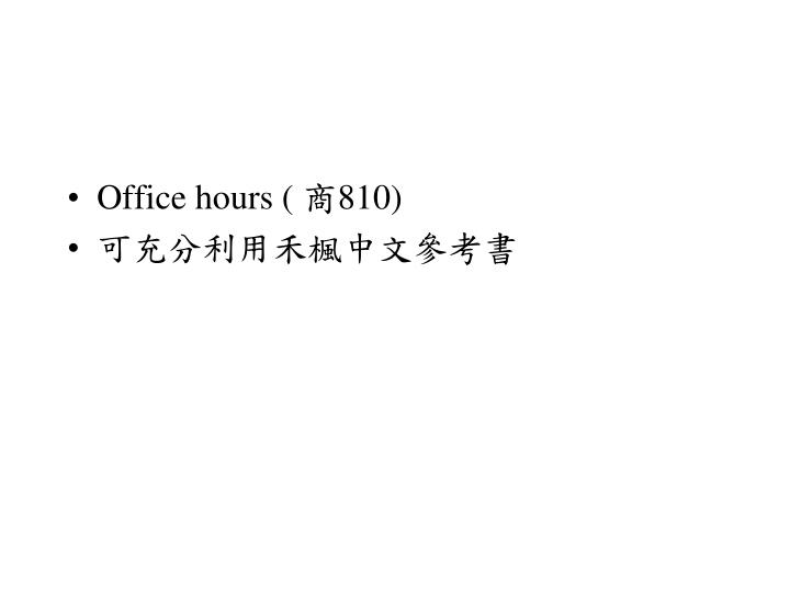 Office hours (