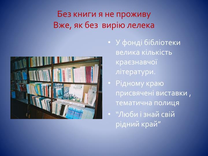 Без книги я не проживу
