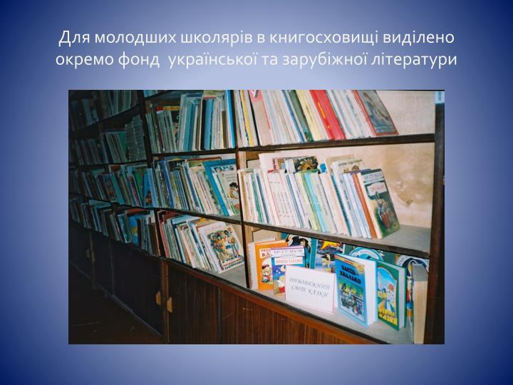 Для молодших школярів в книгосховищі виділено окремо фонд  української та зарубіжної літератури