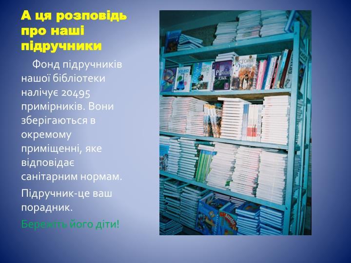 А ця розповідь про наші підручники