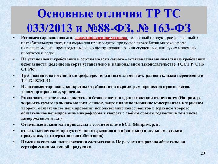 Основные отличия ТР ТС 033/2013 и №88-ФЗ, № 163-ФЗ