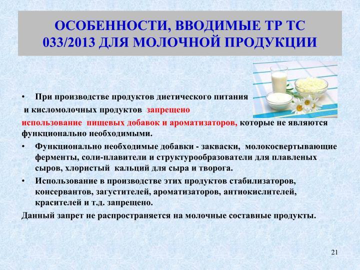 ОСОБЕННОСТИ, ВВОДИМЫЕ ТР ТС