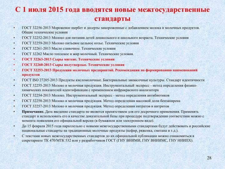 С 1 июля 2015 года вводятся новые межгосударственные стандарты