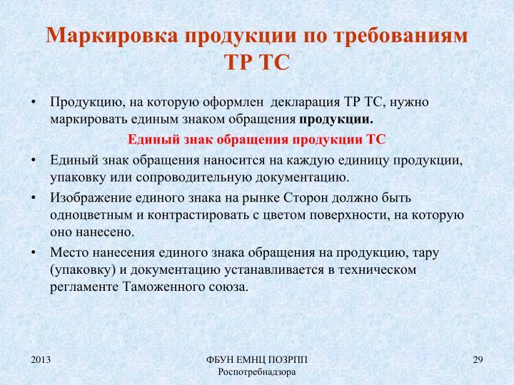 Маркировка продукции по требованиям ТР ТС