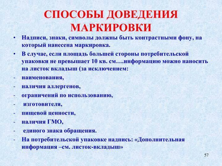 СПОСОБЫ ДОВЕДЕНИЯ МАРКИРОВКИ