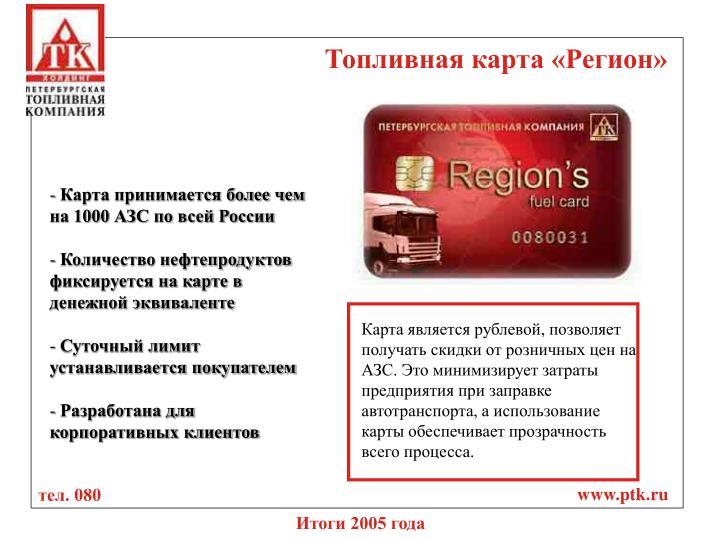 Топливная карта «Регион»