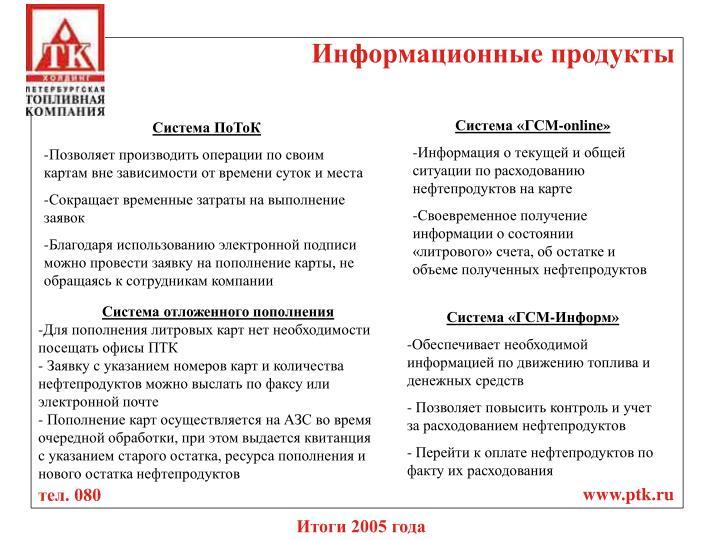 Информационные продукты
