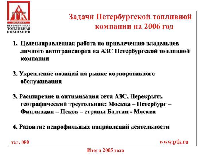 Задачи Петербургской топливной компании на 2006 год