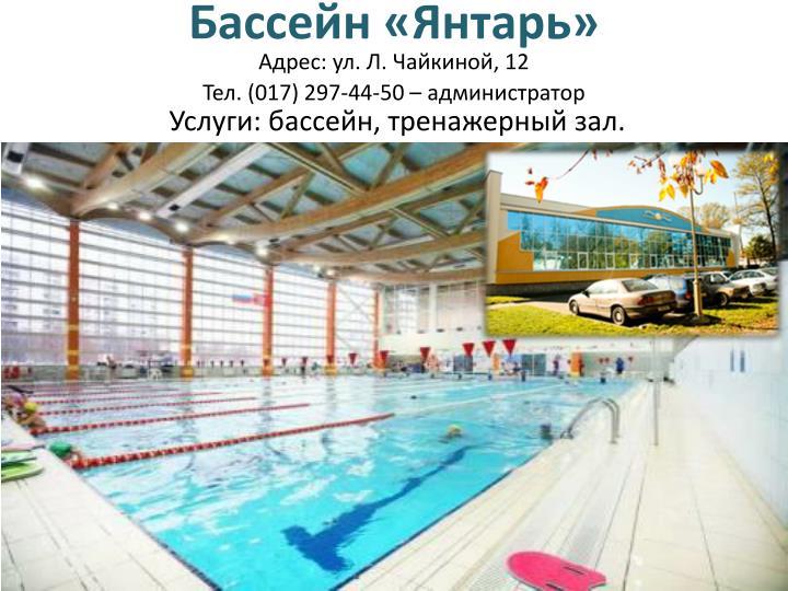 Бассейн «Янтарь»