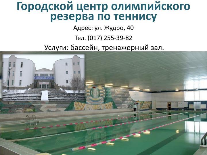 Городской центр олимпийского