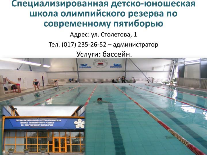 Специализированная детско-юношеская школа олимпийского резерва по современному пятиборью