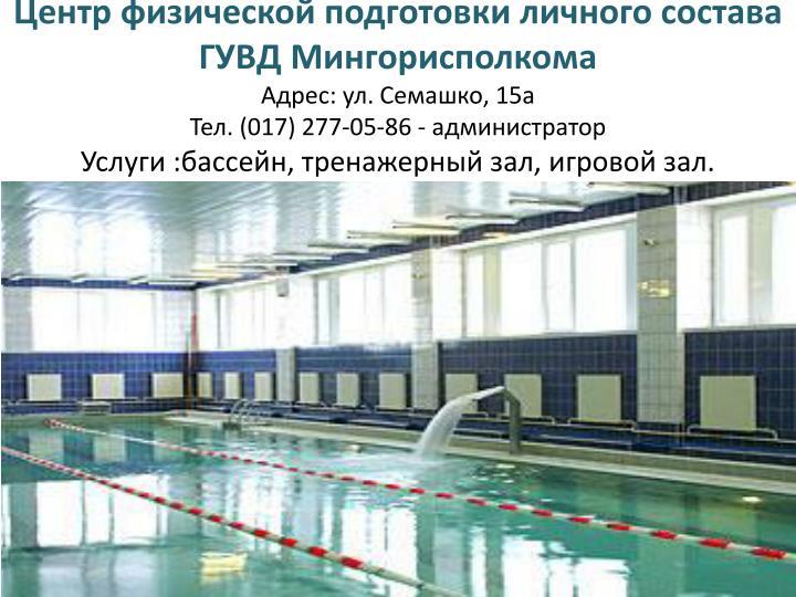 Центр физической подготовки личного состава