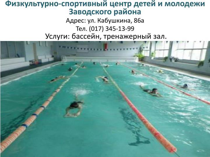 Физкультурно-спортивный центр детей и молодежи