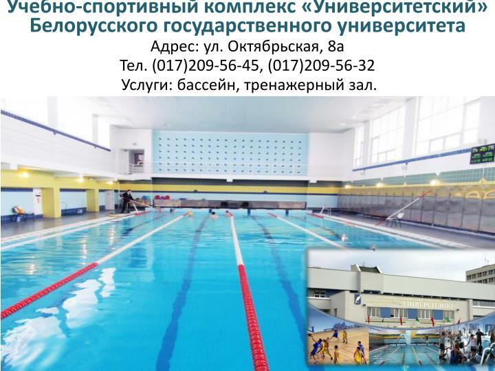 Учебно-спортивный комплекс «Университетский»