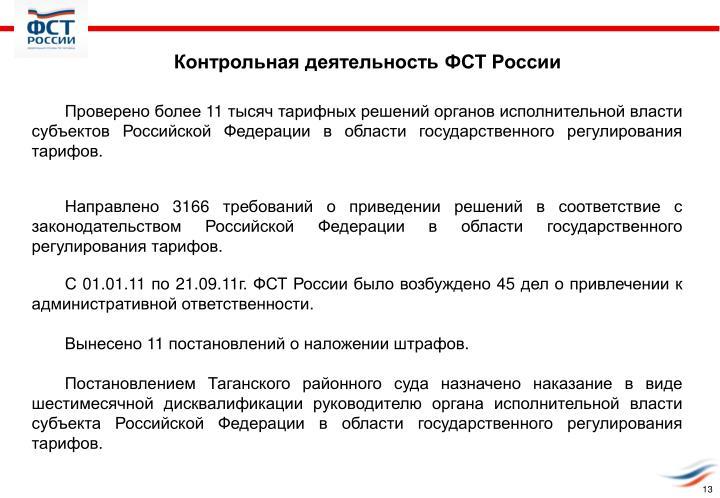 Контрольная деятельность ФСТ России