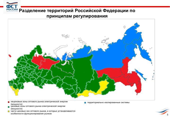 Разделение территорий Российской Федерации по принципам регулирования