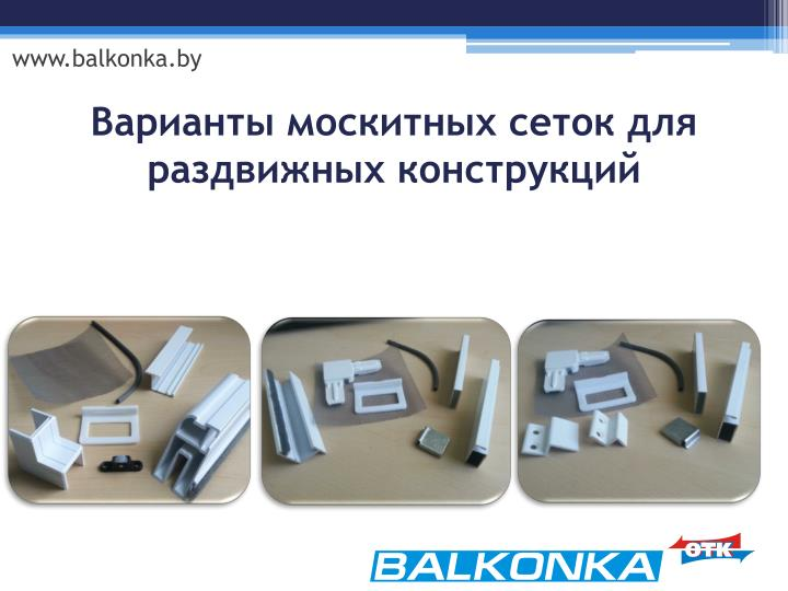 www.balkonka.by