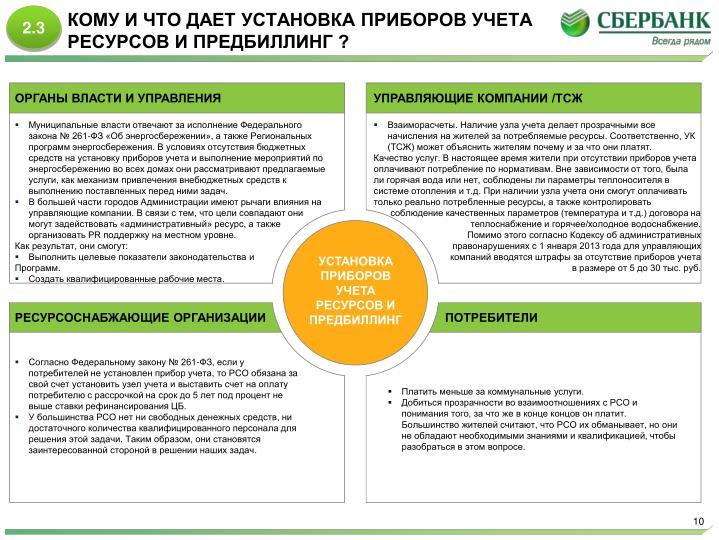 Закон ресурсоснабжающие организации устанавливать приборы учета