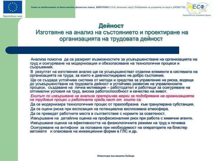 Схема за предоставяне на безвъзмездна финансова помощ