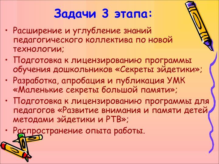 Задачи 3 этапа: