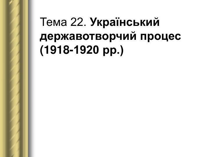 Тема 22.
