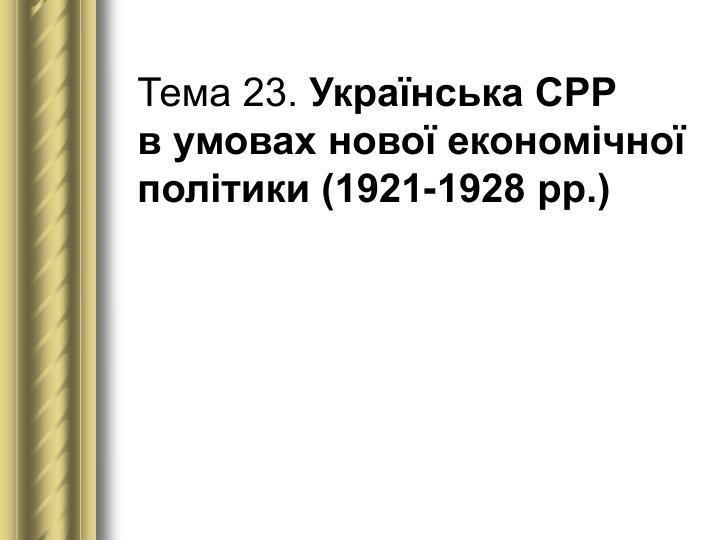 Тема 23.